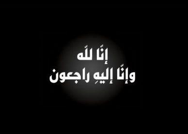 صور عرض عزاء ومواساة وتعزية للواتس اب والفيس بوك عالم الصور Words Photo Arabic Calligraphy