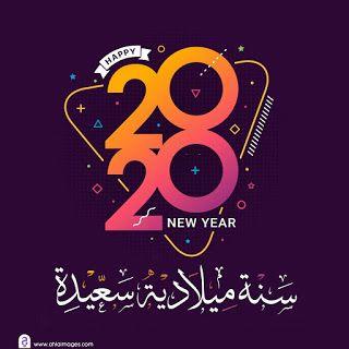 صور رأس السنة الميلادية 2020 تهنئة السنة الجديدة Happy New Year Happy New Year 2020 Happy New Year Happy New