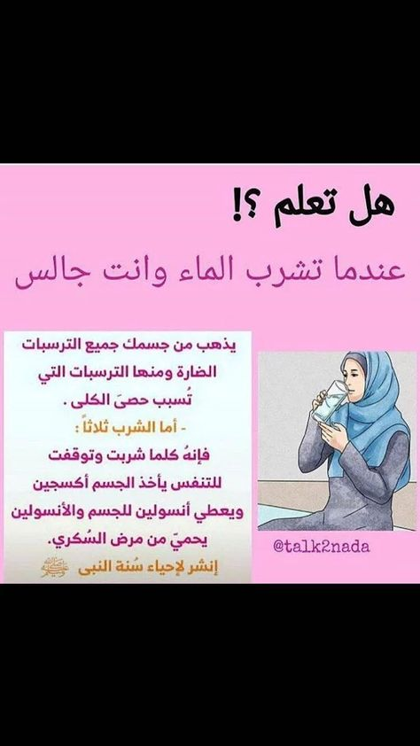 Pin By Love Bts On جبر الخواطر Health And Wellbeing Health Matters Body Health