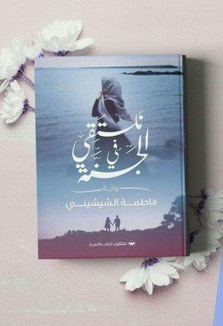 رواية نلتقي في الجنة Pdf تأليف فاطمة الشيشيني Books Book Cover