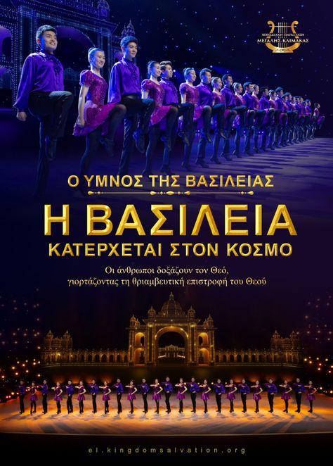 Ένας θεαματικός χορός με κλακέτες για να υποδεχθούμε τη βασιλεία! Η νέα εποχή που όλοι εξυμνούν επιτέλους έφτασε! Προσεχώς, η μεγαλειώδης παράσταση με τη χριστιανική χορωδία στο «Ο ύμνος της βασιλείας: Η βασιλεία κατέρχεται στον κόσμο»! #σιμωνοπετρα_υμνοι #υμνοι_του_δαυιδ #ομηρικοι_υμνοι #παναγια_υμνοι #εκκλησιαστικοι #υμνοι_του_πασχα #το_τραγούδι #στιχοι_τραγουδιων #ποιηση #ελληνικα_τραγουδια #βασιλεια #Χορωδία #Κορυφαία_μουσική #Η_δόξα_του_Θεού #στιχοι_αγαπησ