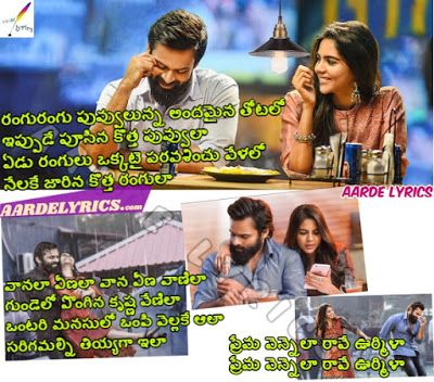 Rangu Rangu Puvvulunna Prema Vennela Song Lyrics From Chitralahari 2019 Telugu Movie Music Lyrics Songs Songs Movie Songs