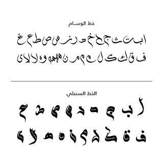 تحميل كراسة خط الوسام Pdf خط عربي مودرن Arabic Calligraphy Calligraphy Arabic