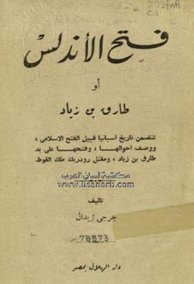 فتح الأندلس أو طارق بن زياد جرجي زيدان ملون Pdf Arabic Arabic Calligraphy Calligraphy