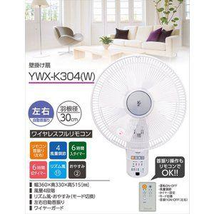 山善 30cm壁掛扇風機 リモコン 風量4段階 入切タイマー付 ホワイト Ywx K304 W 扇風機 サーキュレーター 扇風機 リモコン