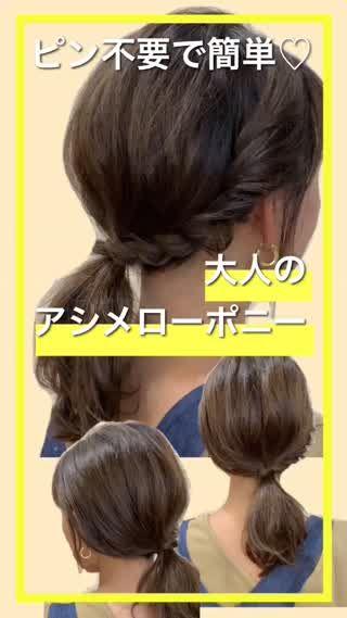 すぐ真似出来る 大人可愛いアシメローポニー 髪型 簡単 簡単