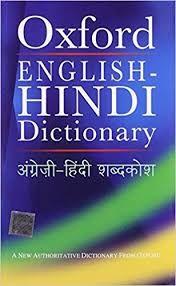 Image result for bhargava dictionary english to hindi pdf