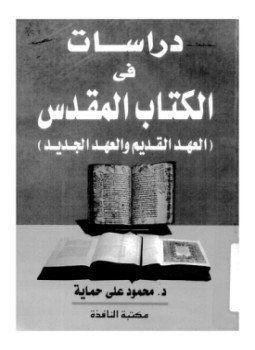 تحميل كتاب دراسات في الكتاب المقدس العهد القديم والعهد الجديد Pdf مجانا Bible Study Free Books Download Bible
