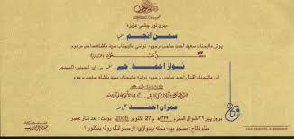 Image Result For Wedding Invitation Cards Format In Urdu Wedding Card Format Invitation Card Format Invitation Cards