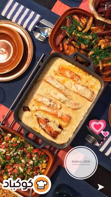 سمك سلمون بالكريمة بالصور من Rabaaderi Recipe Food Breakfast Toast