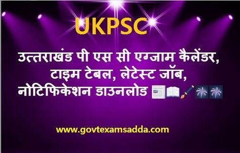 Ukpsc Exam Calendar 2018 19 Uttarakhand Upcoming Exams