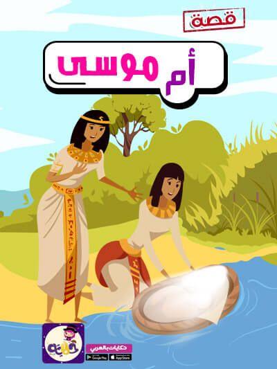قصة سيدنا موسى للاطفال بالصور أم موسى عليه السلام تطبيق حكايات بالعربي Islam For Kids Kids Disney Characters
