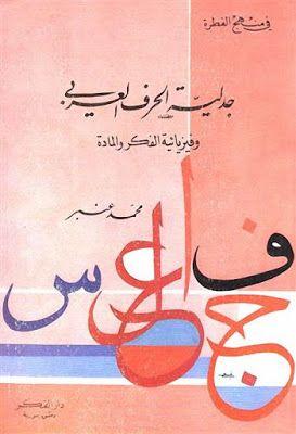 جدلية الحرف العربي وفيزيائية الفكر والمادة محمد عنبر Pdf Arabic Calligraphy Arabic Calligraphy