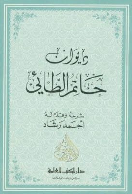 ديوان حاتم الطائي تحقيق أحمد رشاد Pdf Book Cover Books Ads
