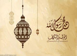 صور المولد النبوى 2020 بطاقات تهنئة المولد النبوي الشريف 1442 Seni Islamis Seni Kaligrafi Islam