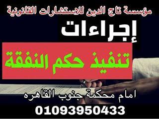 مؤسسة تاج الدين للاستشارات القانونية محامي احوال شخصية محامي زواج اجانب في مصر تنفيذ احكام نفقة Blog Posts Blog Post