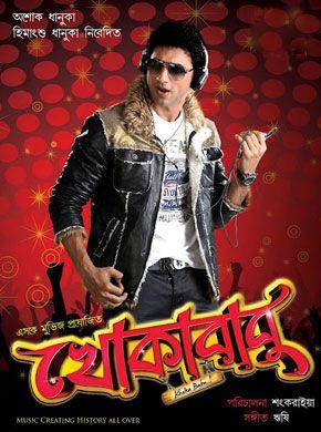 Khokababu (2012) Bengali in HD - Einthusan | Khokababu