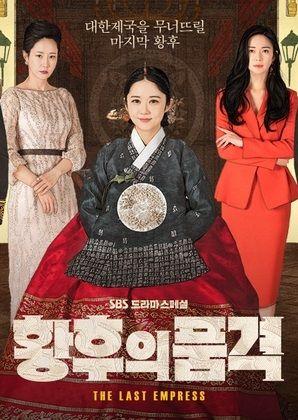 The Last Empress (2018) | dramas in 2019 | Kdrama, Dramas