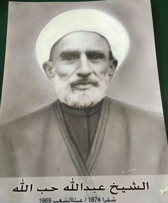 مدونة جبل عاملة الشيخ عبد الله حب الله Blog Historical Figures Historical