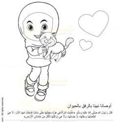 نشاط ورقة عمل الرفق بالحيوان اخلاق اسلامية شمسات Islam Activities For Kids Character