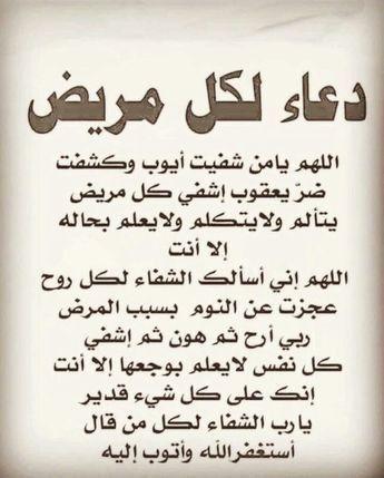 اللهم امين يارب العالمين In 2020 Islam Facts Islamic Phrases Islam Hadith
