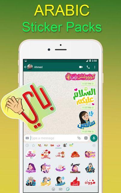 تحميل تطبيق Arabic Stickers Apk ملصقات واتساب عربية احترافية 2020 Messages Stickers Stickers Packs