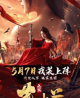 Unparalleled Mulan Chinese In 2020 Mulan Hua Mulan Film China