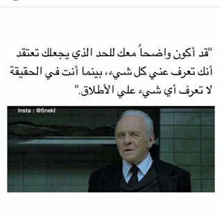 أنت لا تعرف عنى أى شئ على الاطلاق Words Quotes Wisdom Quotes Life Funny Arabic Quotes