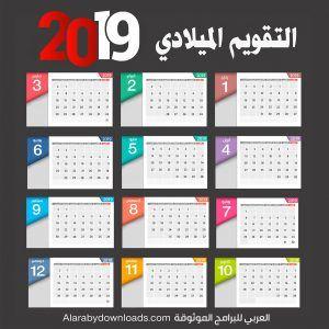 تحميل التقويم الميلادي 2019 للعام الجديد للجوال والكمبيوتر 2019 Gregorian Calendar Calendar Arabic Words Arabic Books