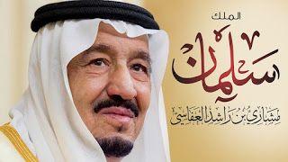 مدونة محبي الشيخ مشاري راشد العفاسي نشيدة سلمان King