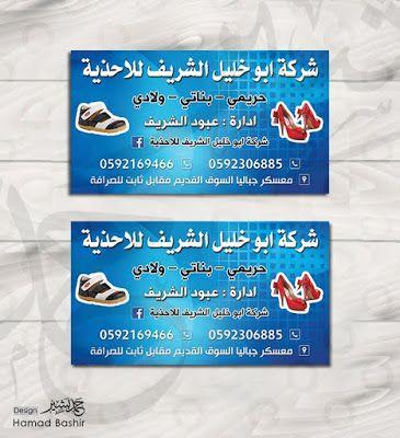 كرت فزت لبيع الاحذية حريمي بناتي ولادي Psd شركة أبو خليل الشريف للأحذية Design Sticker Psd Business Card Psd المقياس 9cm 5cm دقة Free Design Design Gum