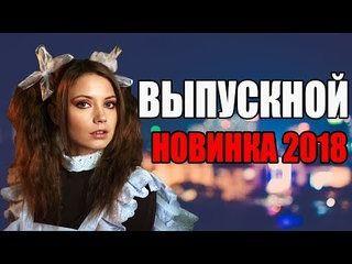 премьера 2018 разорвала ютуб выпускной русские мелодрамы
