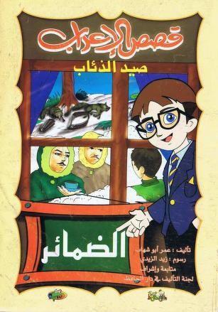 صيد الذئاب قصص الاعراب الضمائر Free Download Borrow And Streaming Internet Archive In 2021 Learning Arabic Internet Archive Baseball Cards