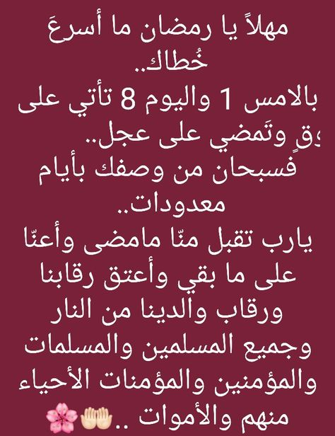 Pin By فلسطينية ولي الفخر On الكلمة الطيبة Calligraphy Arabic Calligraphy Asl
