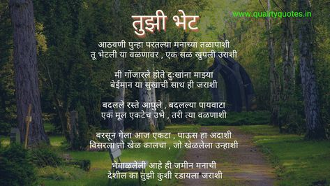 Best Marathi Poems on Love, Love Poems in Marathi, Love Poetry | प्रेम कविता - TheQualityQuotes