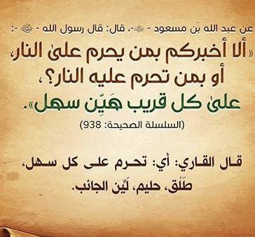 من تحرم عليه النار Arabic Calligraphy Calligraphy