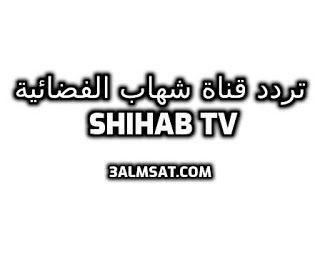 تردد قناة شهاب الفضائية Shihab Tv Math Math Equations