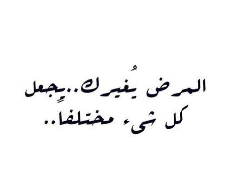 حكم عن المرض اقوال عن المرض والمريض موقع حصري Quotes Arabic Calligraphy Calligraphy