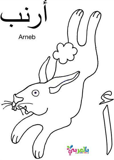 Arabic Alphabet Coloring Pages For Kindergarten Alphabet