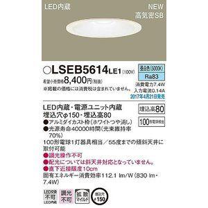 パナソニック ダウンライト Led 昼白色 Lseb5614le1 Lgb76350 Le1