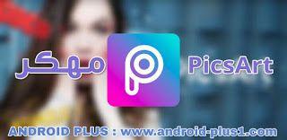 تحميل تطبيق Picsart مهكر جاهز اخر اصدار للاندرويد Super Android Picsart Incoming Call Screenshot