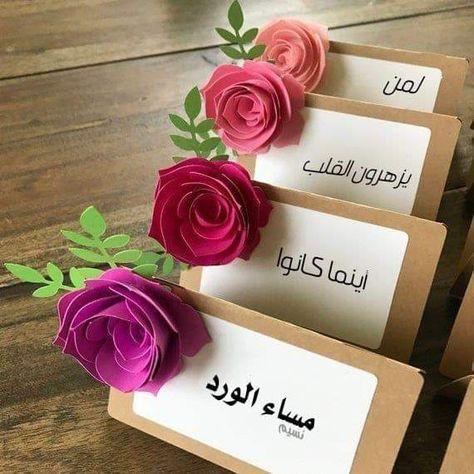 لمن يزهرون القلب أينما كانوا مساء الورد مساء نسيم مساءات نسيم Jumma Mubarik Beautiful Morning Messages Jumma Mubarak Images