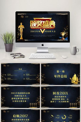 Shocking Corporate Annual Award Ceremony Ppt Template Ppt