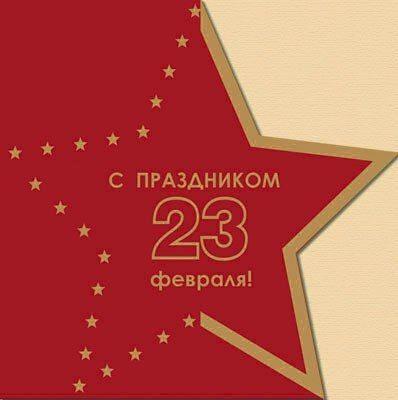Пишут, открытки с 23 февраля корпоративное