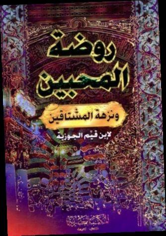 Ebook Pdf Epub Download روضة المحبين ونزهة المشتاقين By Ibn Qayyim Al Jawziyya In 2020 Bookbub Broadway Shows Books
