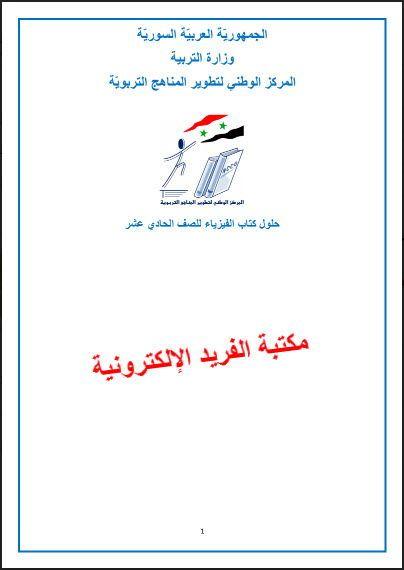 تحميل حل كتاب الفيزياء للصف الثاني الثانوي ـ 11 سوريا Pdf منهاج جديد Physics Solutions Secondary