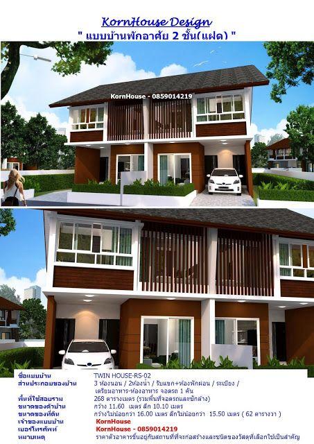 Kornhouse Design ผลงานออกแบบบ าน อาคารท กประเภท Twin House Rs 02 ร ป แบบบ าน