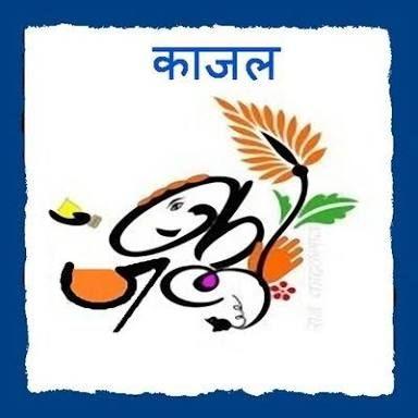 Image Result For Online Create Name Ganpati Style Kajal Create Name Create Names