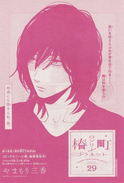 椿町ロンリープラネット 29 やまもり三香 manga covers pretty pictures pixel art