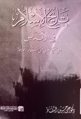 تاريخ الإسلام فى الأندلس من الفتح العربى حتى سقوط الخلافة على حسين الشطشاط Pdf Arabic Calligraphy Art